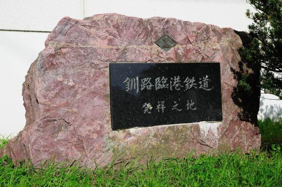 釧路臨港鉄道発祥之地碑