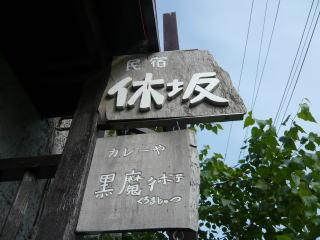 民宿 休坂
