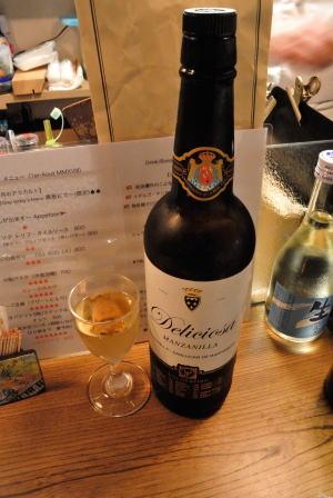 テリシオーサ(シェリー酒)