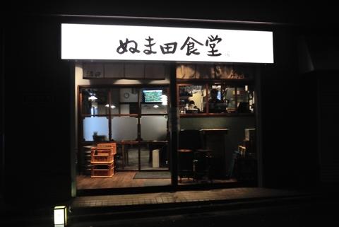 ぬま田食堂