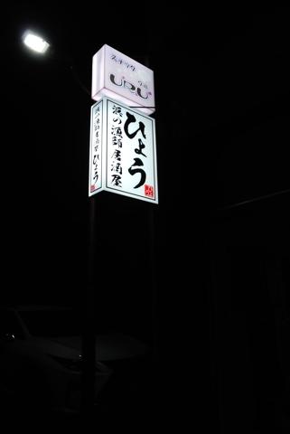 スナックURU 居酒屋ひょう