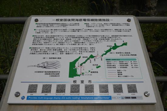 根室国後間海底電信線陸揚施設 (旧逓信省千島回線陸揚庫)解説板